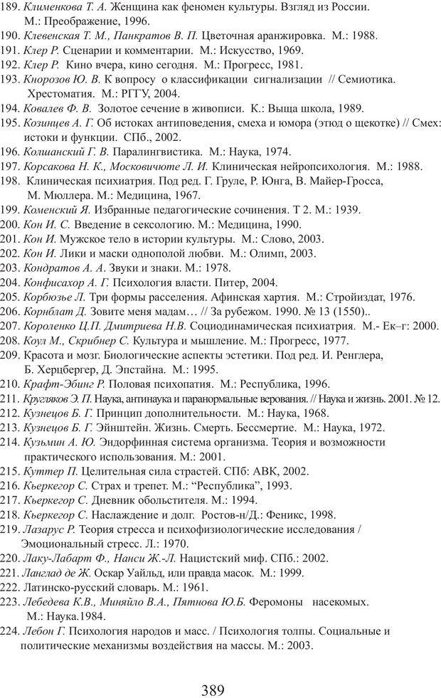 PDF. Фасцинология. Соковнин В. М. Страница 388. Читать онлайн