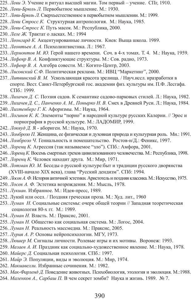 PDF. Фасцинология. Соковнин В. М. Страница 389. Читать онлайн