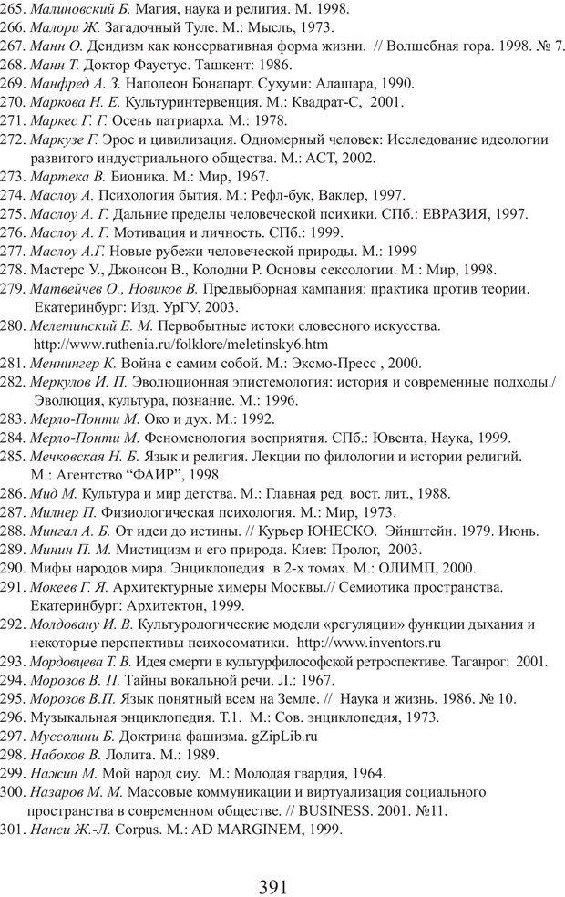 PDF. Фасцинология. Соковнин В. М. Страница 390. Читать онлайн