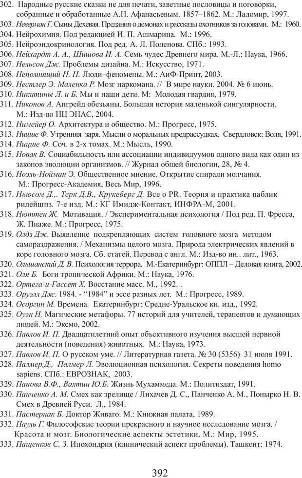 PDF. Фасцинология. Соковнин В. М. Страница 391. Читать онлайн