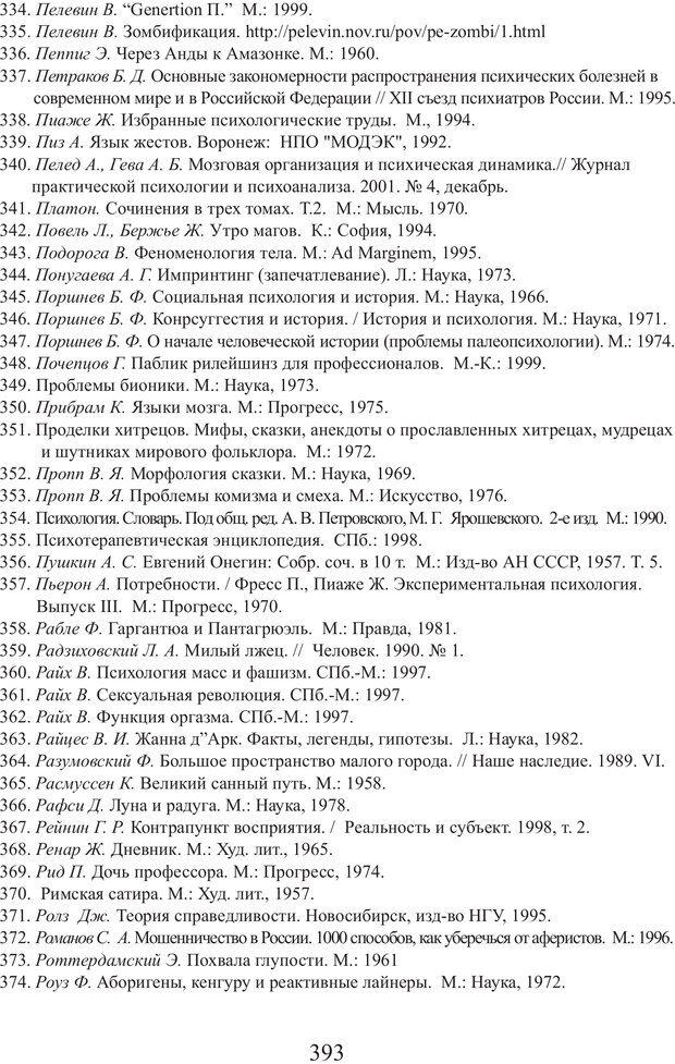 PDF. Фасцинология. Соковнин В. М. Страница 392. Читать онлайн