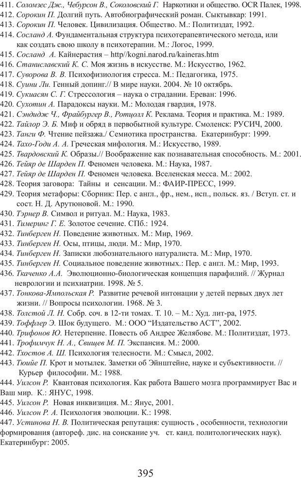 PDF. Фасцинология. Соковнин В. М. Страница 394. Читать онлайн