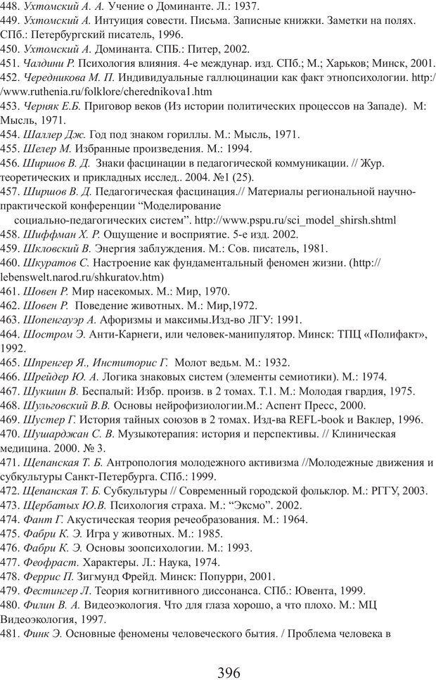PDF. Фасцинология. Соковнин В. М. Страница 395. Читать онлайн