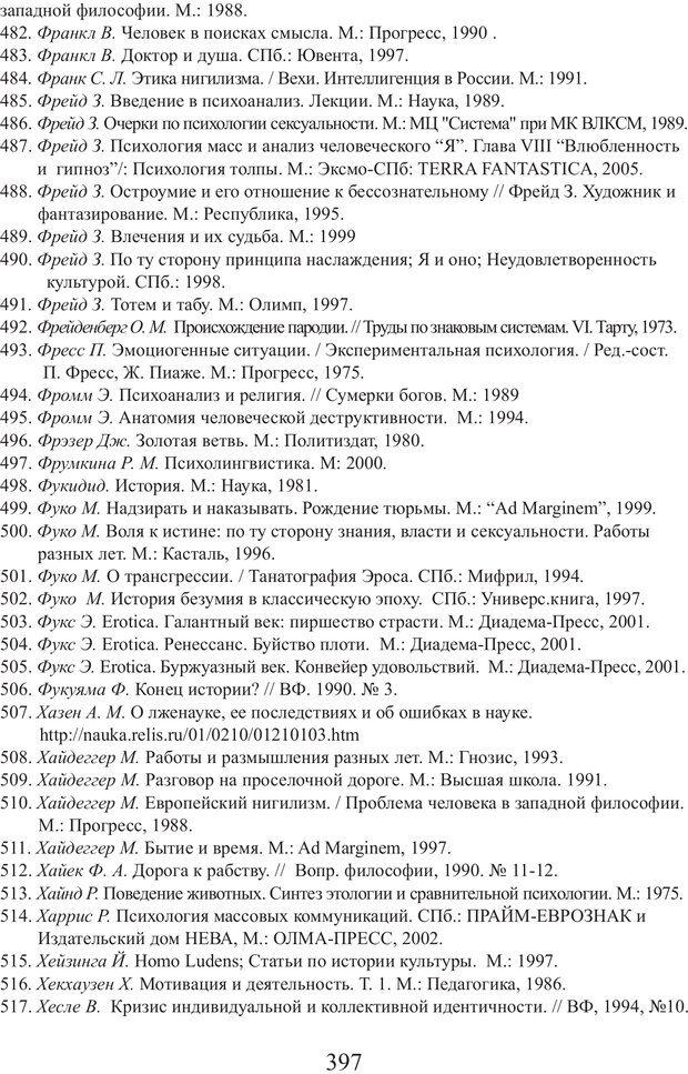 PDF. Фасцинология. Соковнин В. М. Страница 396. Читать онлайн