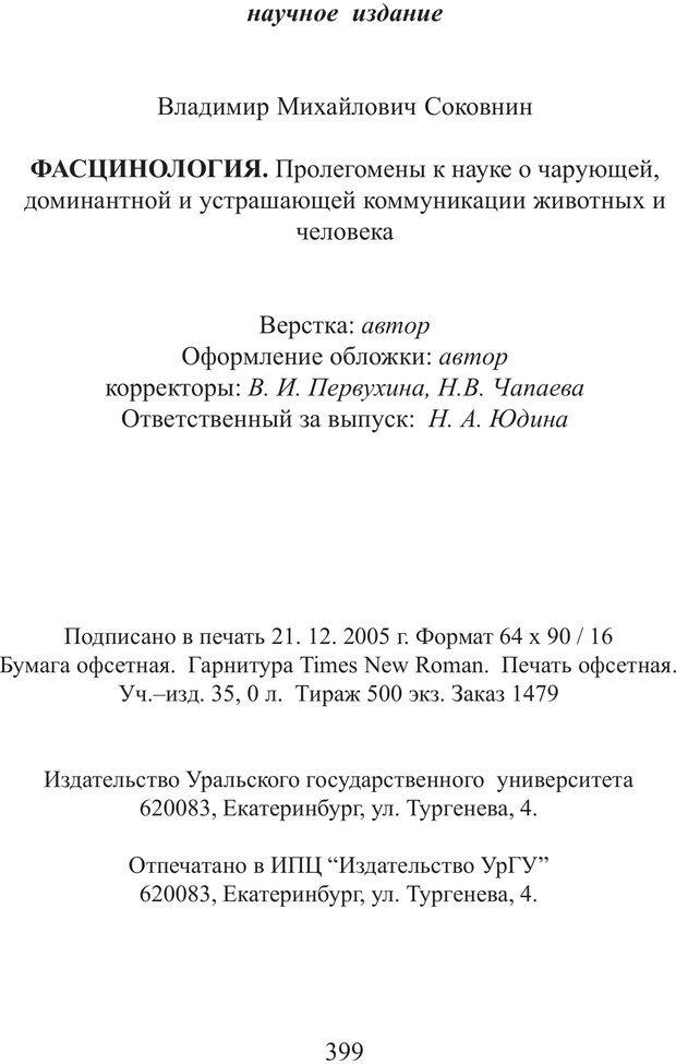 PDF. Фасцинология. Соковнин В. М. Страница 398. Читать онлайн