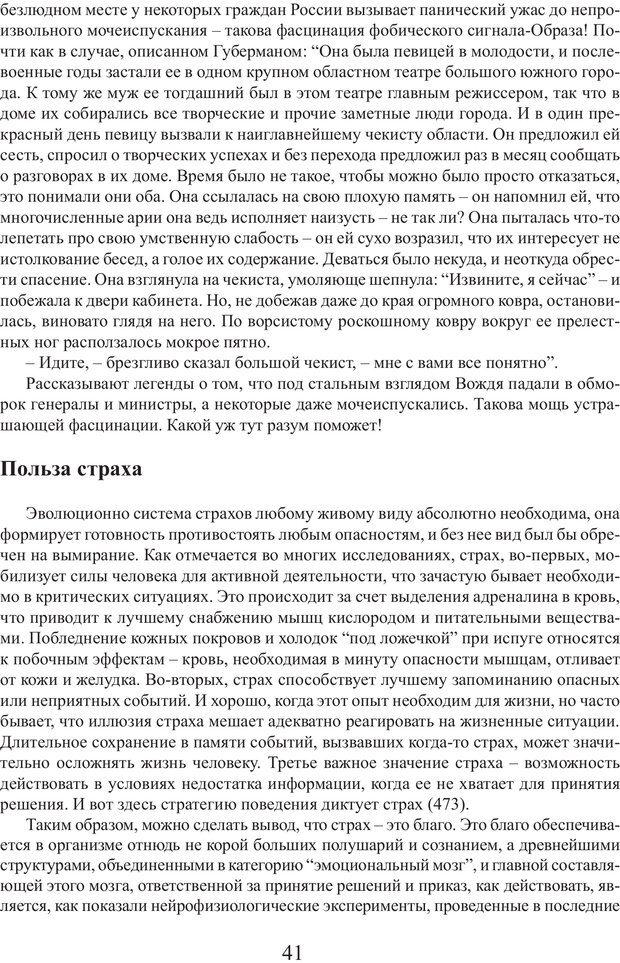 PDF. Фасцинология. Соковнин В. М. Страница 40. Читать онлайн