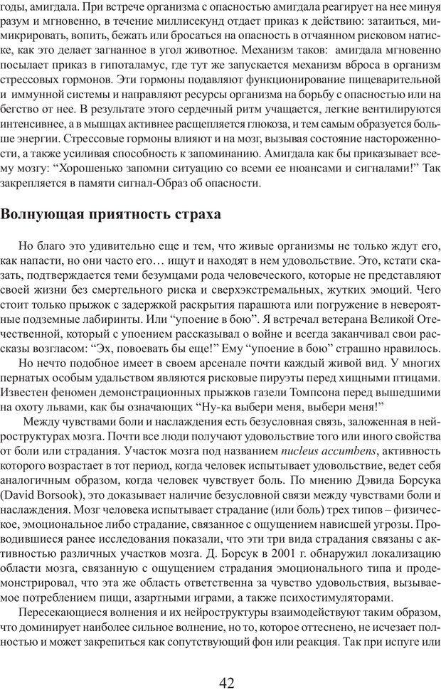 PDF. Фасцинология. Соковнин В. М. Страница 41. Читать онлайн