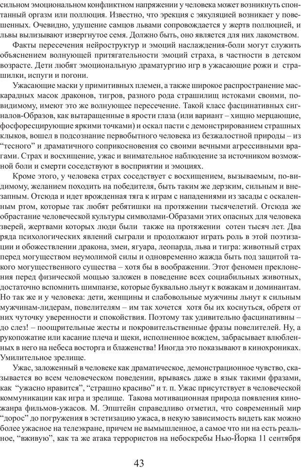 PDF. Фасцинология. Соковнин В. М. Страница 42. Читать онлайн