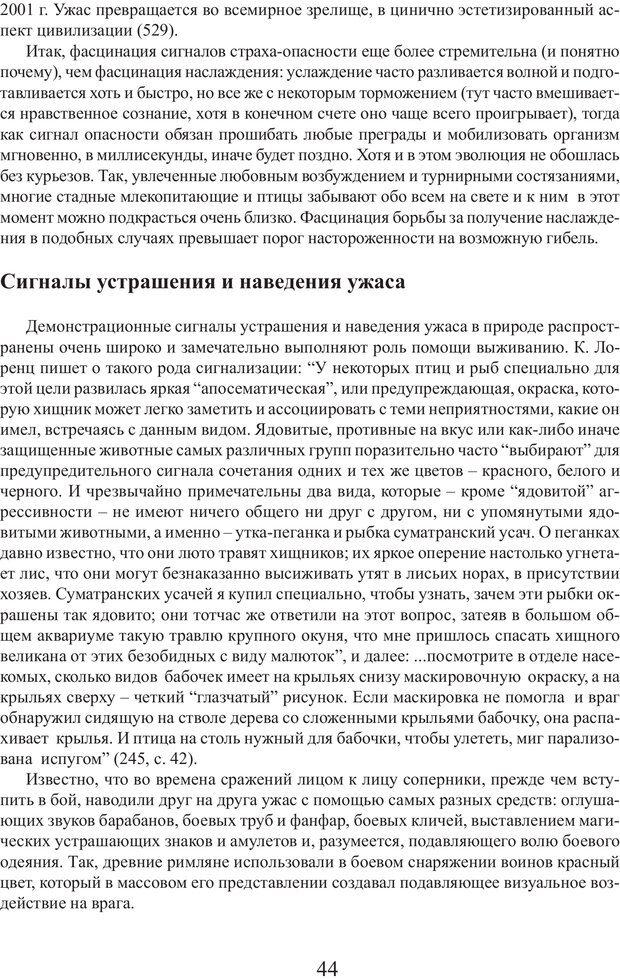PDF. Фасцинология. Соковнин В. М. Страница 43. Читать онлайн