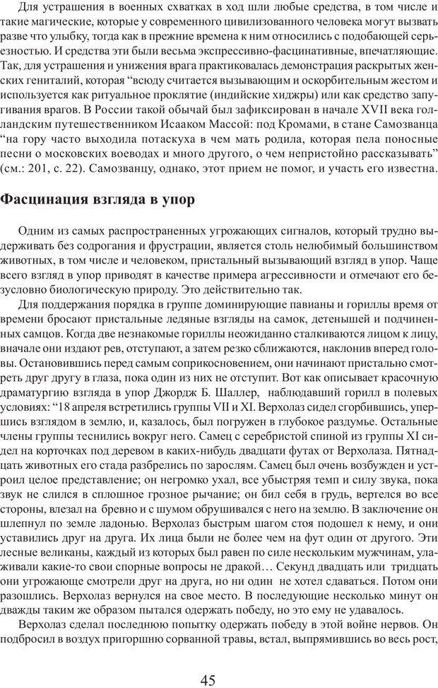 PDF. Фасцинология. Соковнин В. М. Страница 44. Читать онлайн