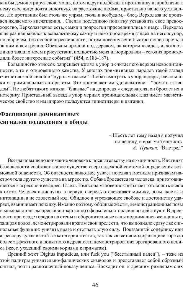 PDF. Фасцинология. Соковнин В. М. Страница 45. Читать онлайн