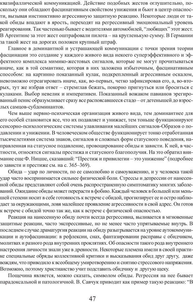 PDF. Фасцинология. Соковнин В. М. Страница 46. Читать онлайн
