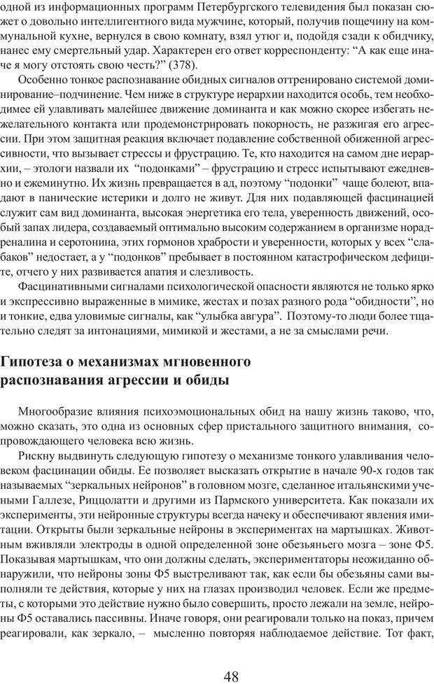 PDF. Фасцинология. Соковнин В. М. Страница 47. Читать онлайн