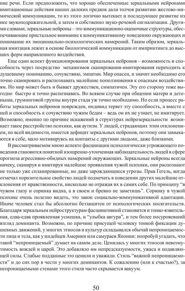 PDF. Фасцинология. Соковнин В. М. Страница 49. Читать онлайн