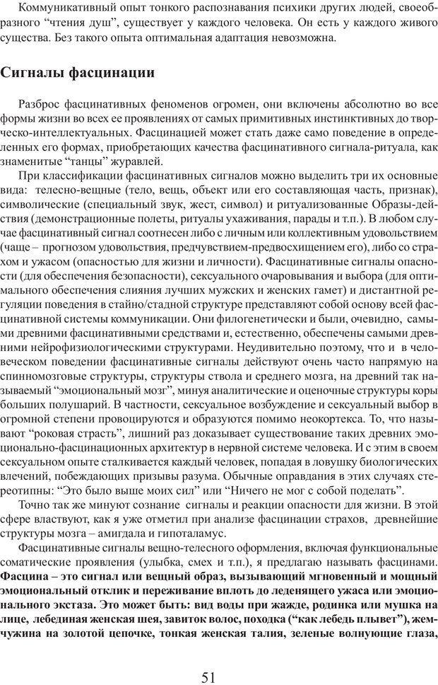 PDF. Фасцинология. Соковнин В. М. Страница 50. Читать онлайн