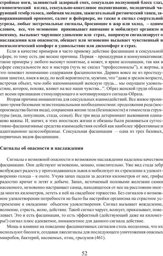 PDF. Фасцинология. Соковнин В. М. Страница 51. Читать онлайн