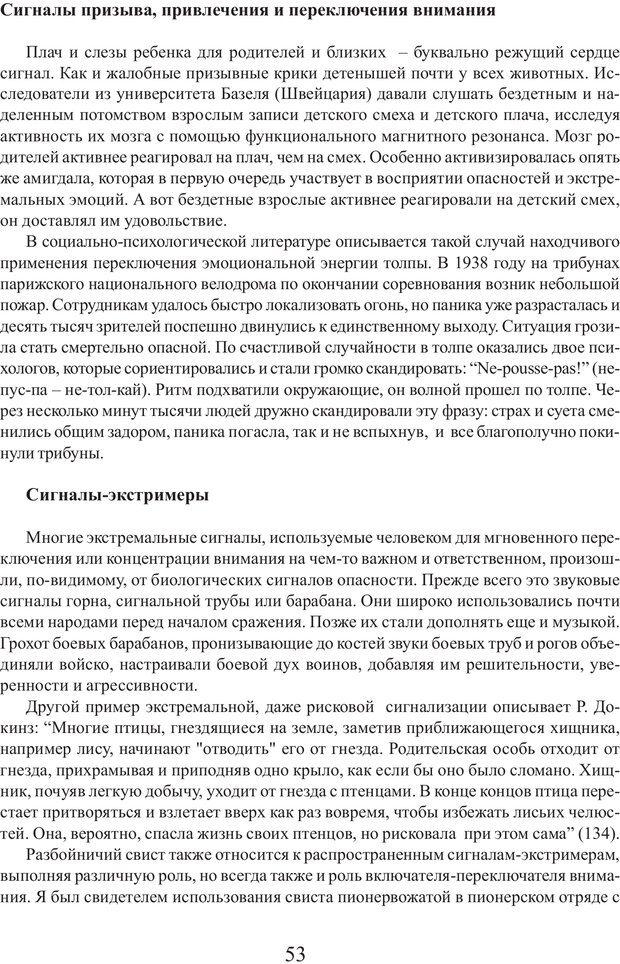 PDF. Фасцинология. Соковнин В. М. Страница 52. Читать онлайн