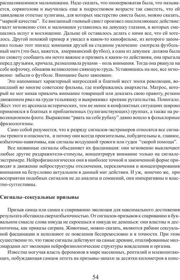 PDF. Фасцинология. Соковнин В. М. Страница 53. Читать онлайн