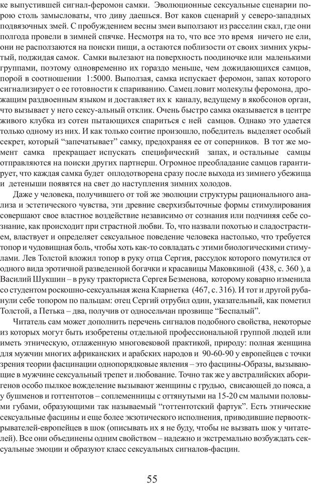PDF. Фасцинология. Соковнин В. М. Страница 54. Читать онлайн