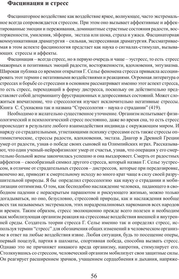 PDF. Фасцинология. Соковнин В. М. Страница 55. Читать онлайн