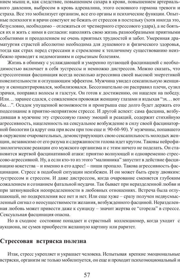 PDF. Фасцинология. Соковнин В. М. Страница 56. Читать онлайн