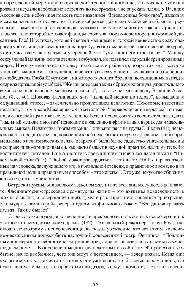 PDF. Фасцинология. Соковнин В. М. Страница 57. Читать онлайн