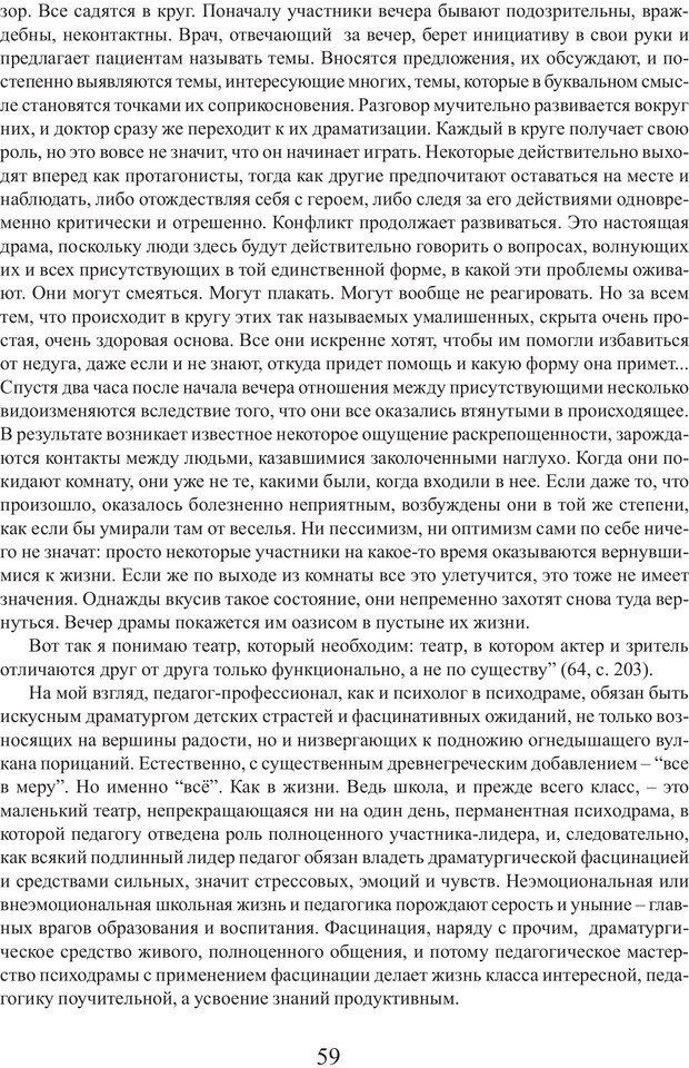 PDF. Фасцинология. Соковнин В. М. Страница 58. Читать онлайн