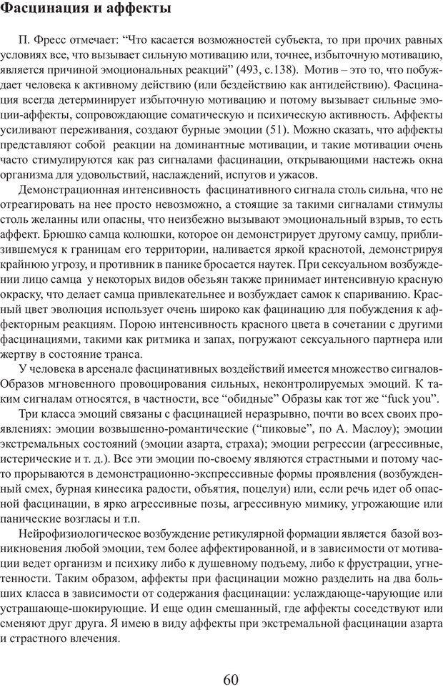 PDF. Фасцинология. Соковнин В. М. Страница 59. Читать онлайн