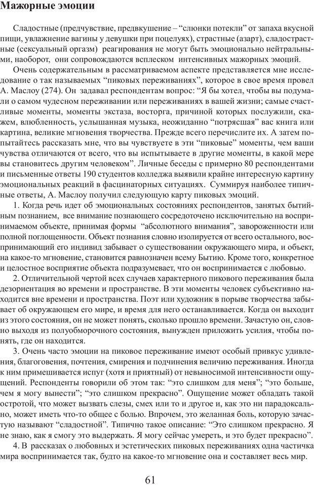 PDF. Фасцинология. Соковнин В. М. Страница 60. Читать онлайн