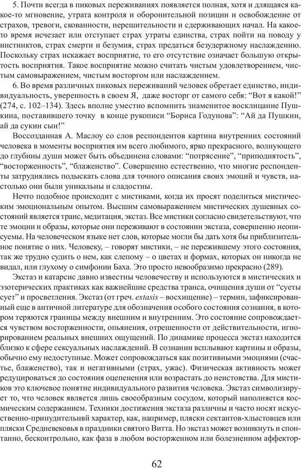 PDF. Фасцинология. Соковнин В. М. Страница 61. Читать онлайн