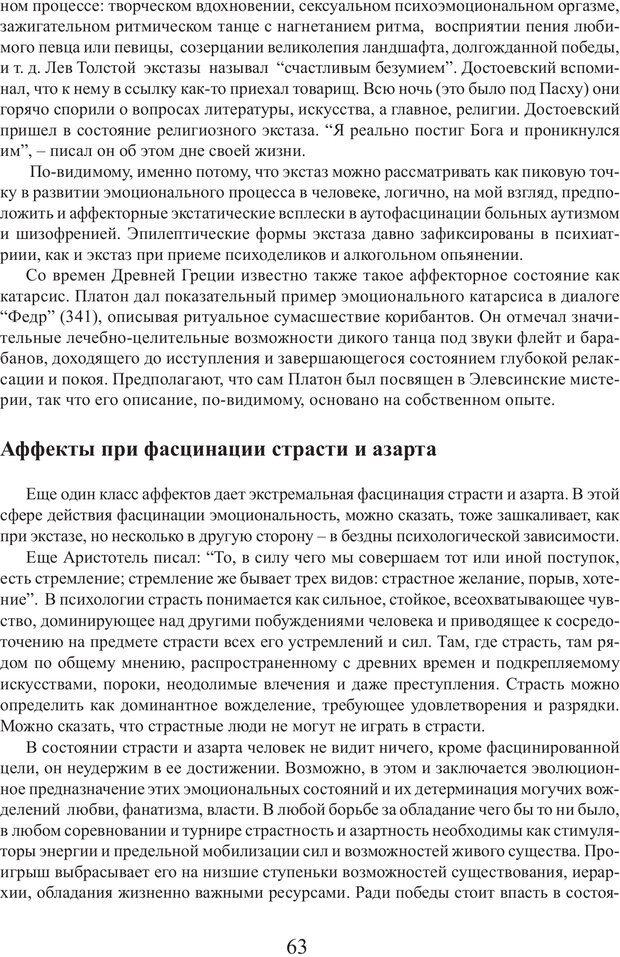 PDF. Фасцинология. Соковнин В. М. Страница 62. Читать онлайн