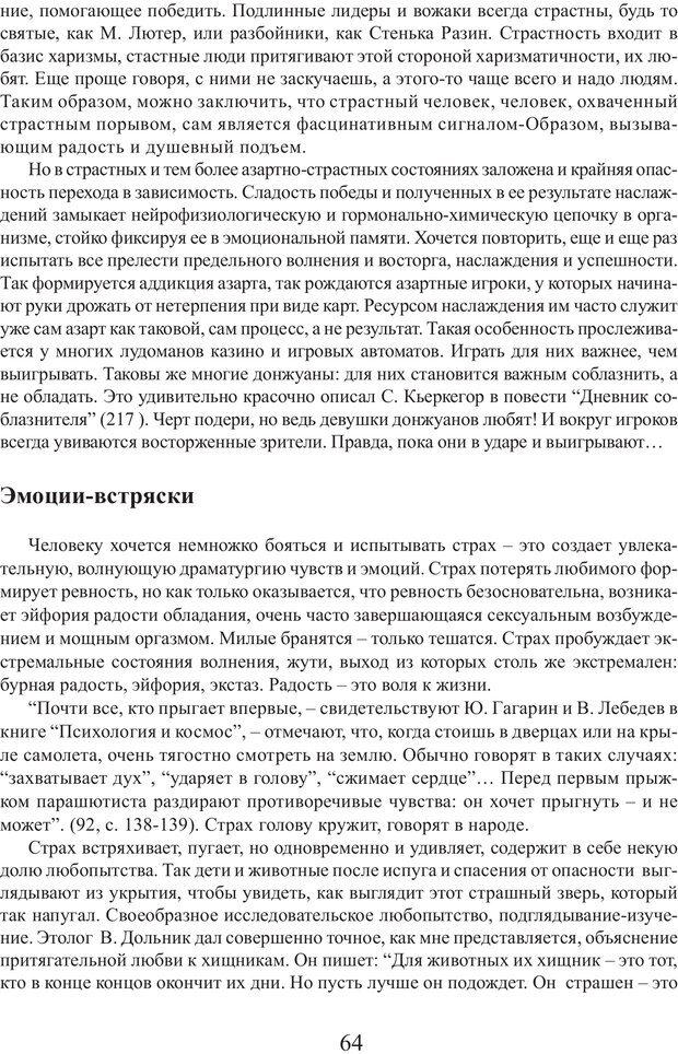 PDF. Фасцинология. Соковнин В. М. Страница 63. Читать онлайн