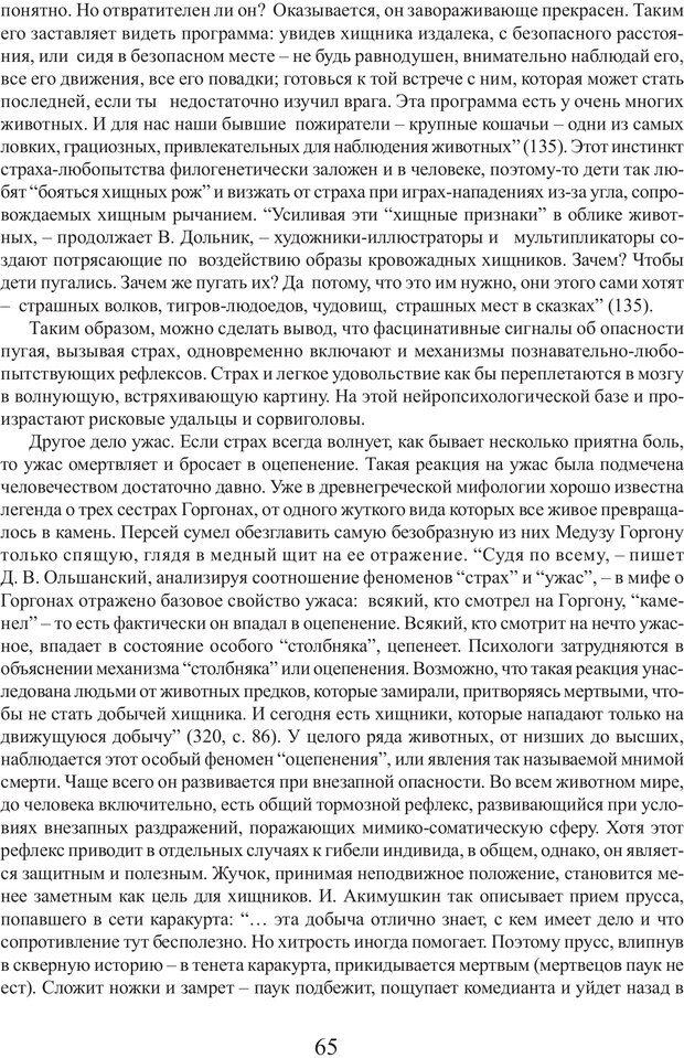 PDF. Фасцинология. Соковнин В. М. Страница 64. Читать онлайн