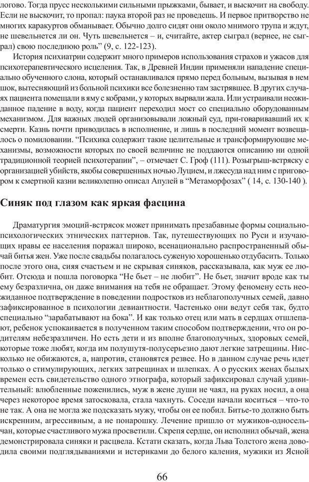 PDF. Фасцинология. Соковнин В. М. Страница 65. Читать онлайн