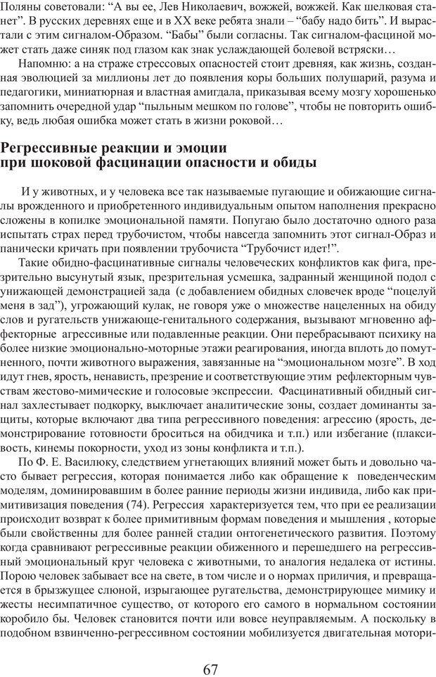 PDF. Фасцинология. Соковнин В. М. Страница 66. Читать онлайн