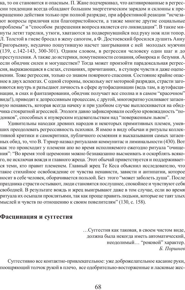 PDF. Фасцинология. Соковнин В. М. Страница 67. Читать онлайн