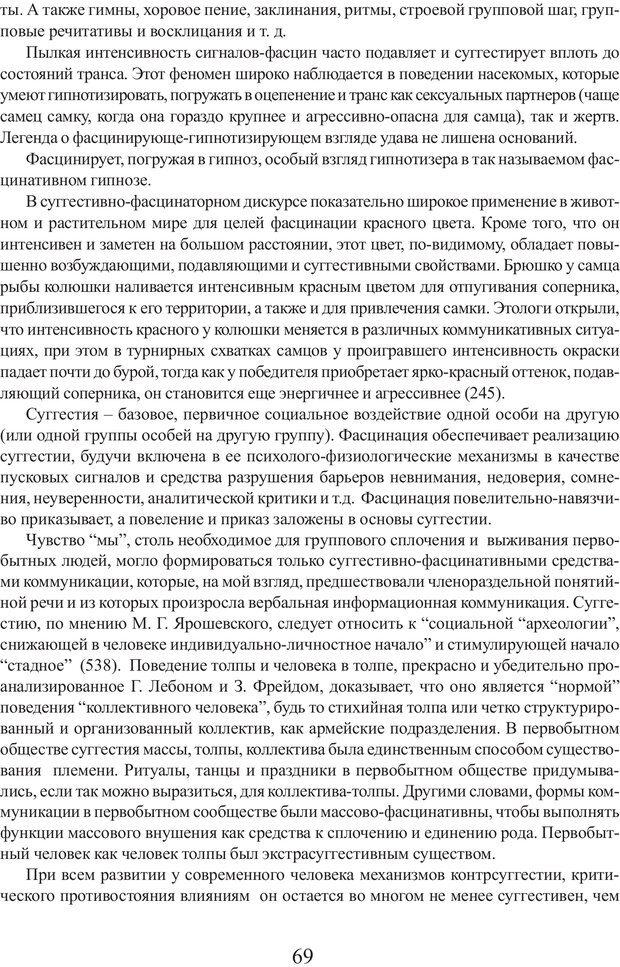 PDF. Фасцинология. Соковнин В. М. Страница 68. Читать онлайн
