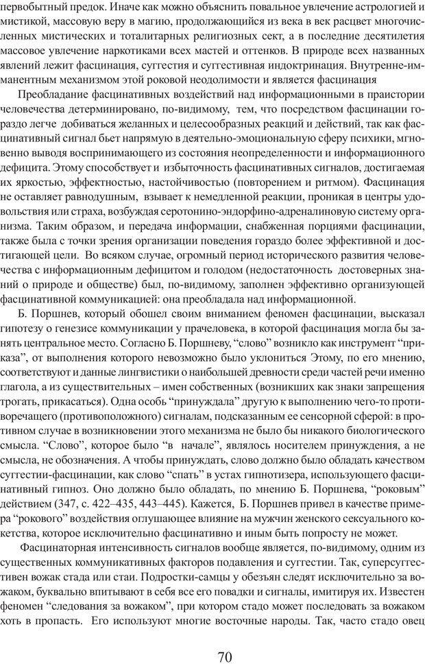 PDF. Фасцинология. Соковнин В. М. Страница 69. Читать онлайн