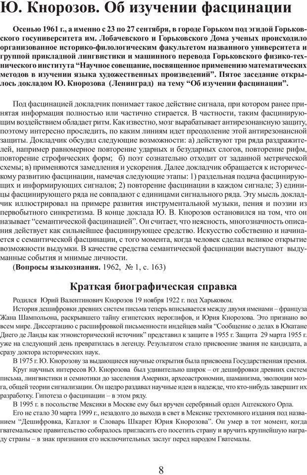 PDF. Фасцинология. Соковнин В. М. Страница 7. Читать онлайн