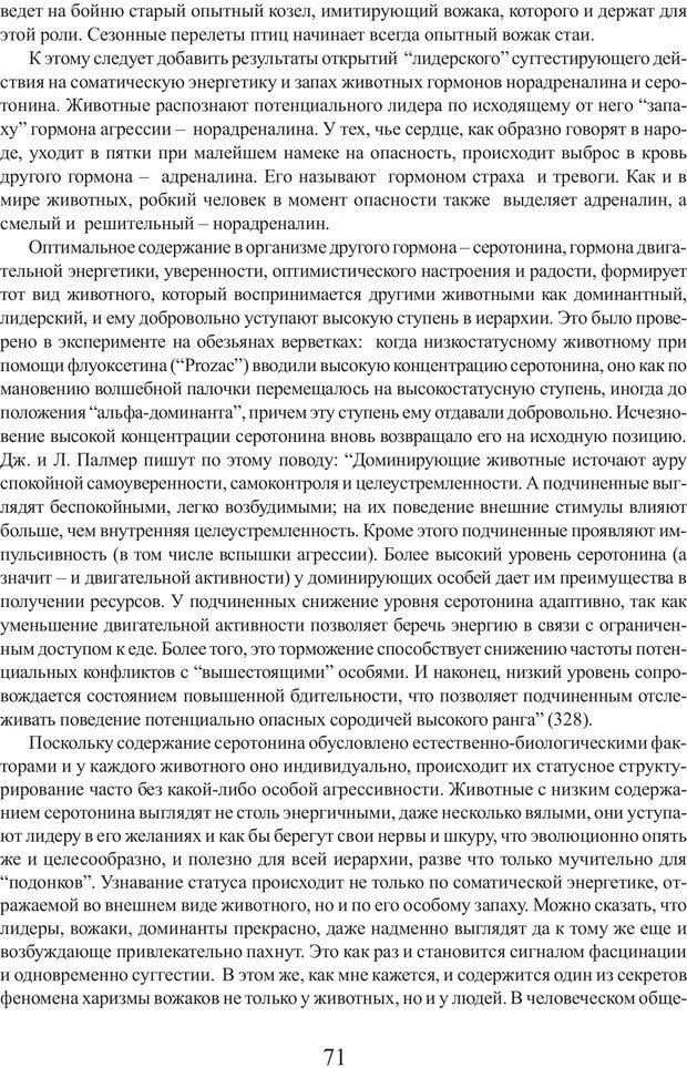 PDF. Фасцинология. Соковнин В. М. Страница 70. Читать онлайн