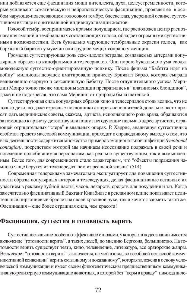PDF. Фасцинология. Соковнин В. М. Страница 71. Читать онлайн