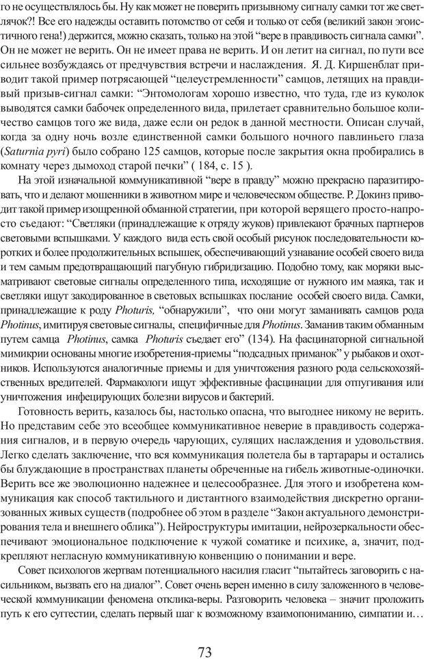 PDF. Фасцинология. Соковнин В. М. Страница 72. Читать онлайн