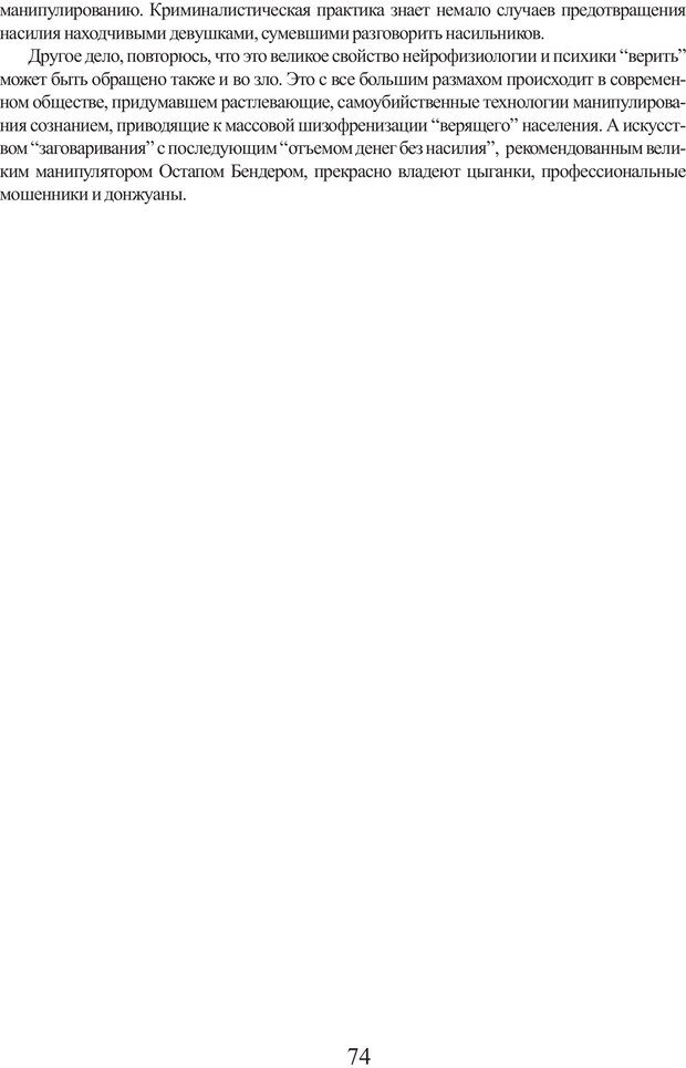 PDF. Фасцинология. Соковнин В. М. Страница 73. Читать онлайн