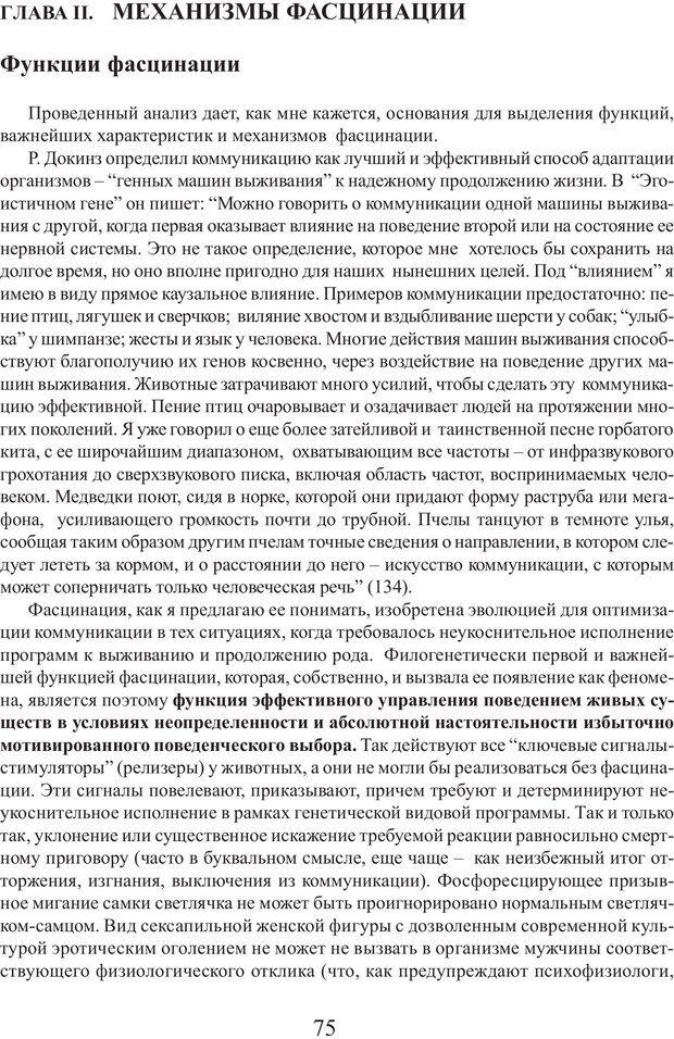 PDF. Фасцинология. Соковнин В. М. Страница 74. Читать онлайн