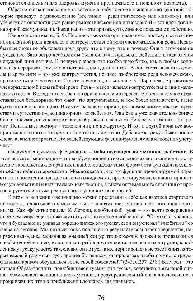 PDF. Фасцинология. Соковнин В. М. Страница 75. Читать онлайн