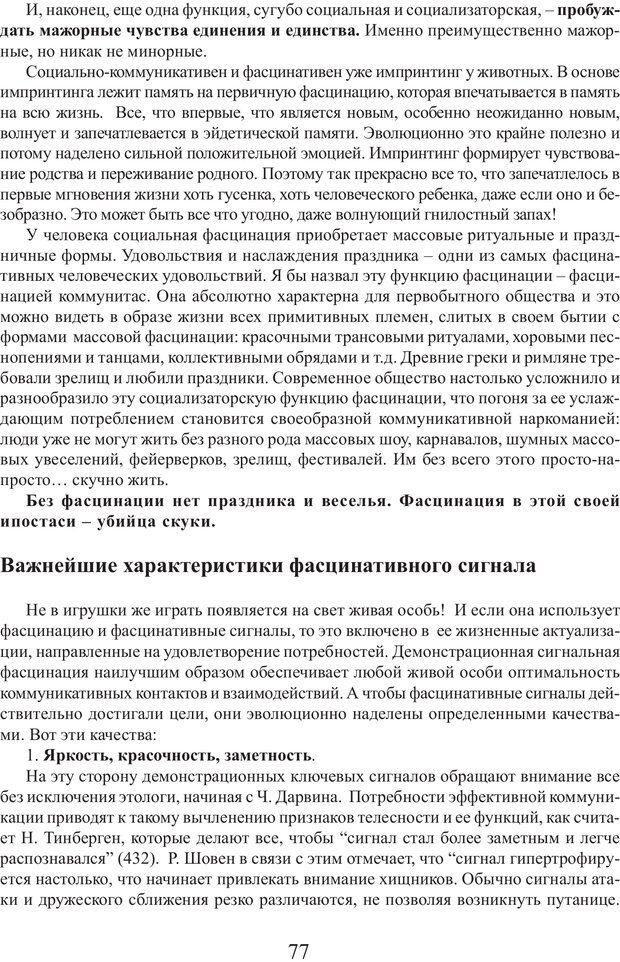 PDF. Фасцинология. Соковнин В. М. Страница 76. Читать онлайн