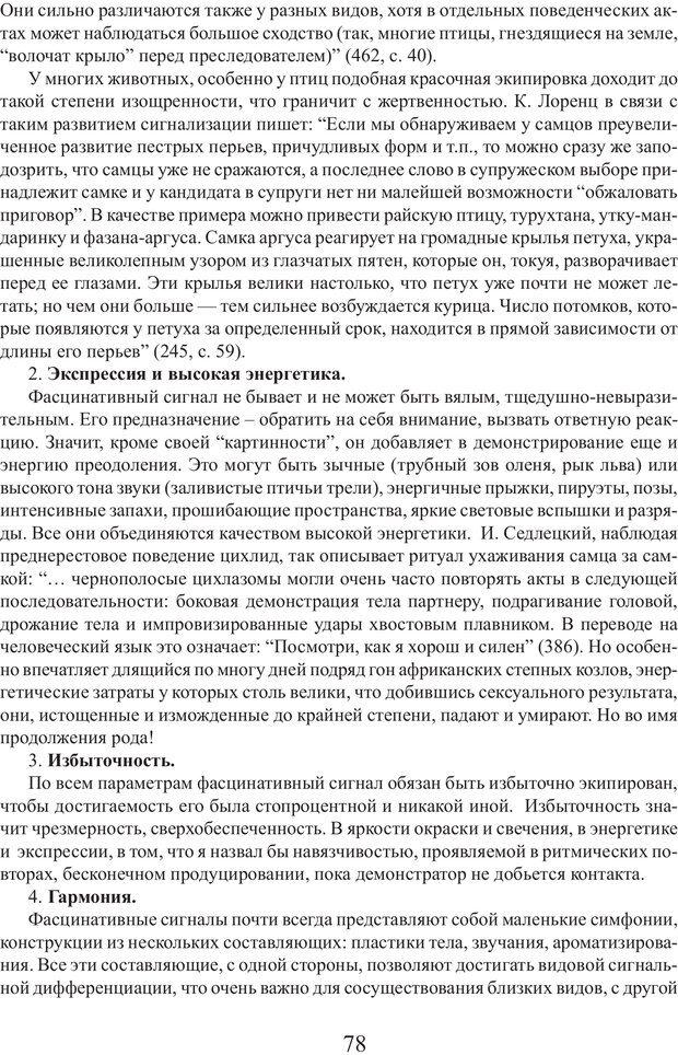 PDF. Фасцинология. Соковнин В. М. Страница 77. Читать онлайн