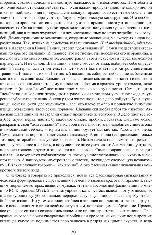 PDF. Фасцинология. Соковнин В. М. Страница 78. Читать онлайн