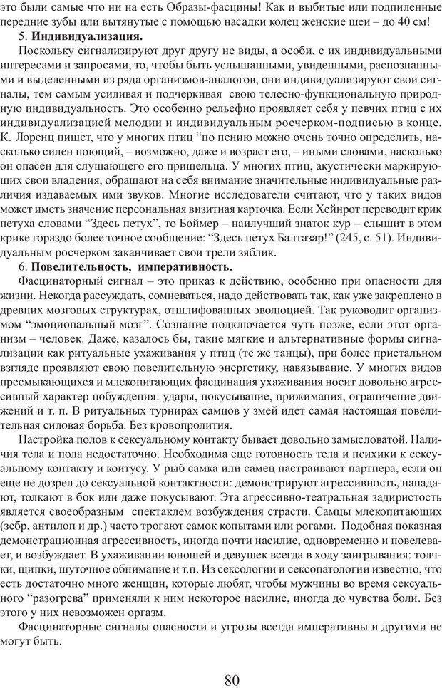 PDF. Фасцинология. Соковнин В. М. Страница 79. Читать онлайн