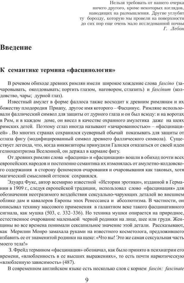 PDF. Фасцинология. Соковнин В. М. Страница 8. Читать онлайн